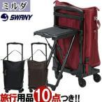 SWANY(スワニー)ウォーキングバッグ ミルダ 45cm Mサイズ D-202-m 4輪キャリーバッグ 椅子付(su1a091)[C]