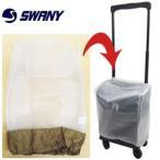 SWANY(スワニー)ウォーキングバッグ用レインカバー 半透明×ベージュ A-222 1点のみメール便OK(su1a102)