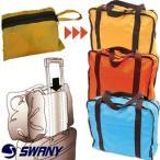 【数量限定】SWANY スワニーウォーキングバッグ用サブバッグ ハンドルサック(M) A-248 ブルー・オレンジ・イエロー(su1a139)