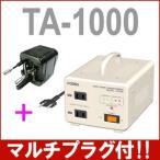 【セット】【マルチプラグ付】東京興電 ダウントランス TA-1000 保証付 AC220-240V⇒降圧⇒100V(容量1000W)(to0a012)【国内不可】