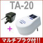 【セット】【マルチプラグ付】東京興電 ダウントランス TA-20 保証付 AC220-240V⇒降圧⇒100V(容量20W)(to0a016)【国内不可】