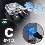 海外で日本の電化製品を使う為の変換プラグ2.0
