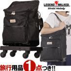 スーツケース SSサイズ ソフトキャリーケース 2WAY T&S レジェンドウォーカー ワールドメロディ ショルダーバッグ 1年保証 2001-40 (ti0a239)「c」