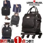 スーツケース SSサイズ ソフトキャリーケース 3WAY T&S レジェンドウォーカー ワールドメロディ リュック 手提げ 1年保証 2002-30 (ti0a240)「c」