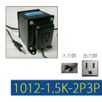 GPTGK1012-1.5K-2P3P ステップアップトランス 日本製 AC100V⇒昇圧⇒110-120V(容量1500W)(to6a037)