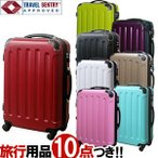 アウトレットスーツケース 激安超軽量 MOA(モア) 半鏡面つや消しTSAロックジッパーキャリー50cm TSA-N260-S(mo0a010)[C]