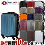 アウトレットスーツケース 激安超軽量 MOA(モア) 鏡面ボディTSAロックジッパーキャリー46cm TSA-D6260-SS 機内持ち込み(mo0a025)[C]