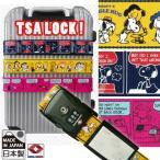 SNOOPY スヌーピー TSAスーツケースベルト 日本製 1点のみメール便OK(va1a062)