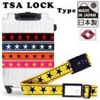 [送料299円〜]スーツケースベルト ビッグスター柄 TSAタイプ TSAロック 日本製 インジケーター付き 1点迄メール便OK(va1a083)