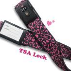 [送料299円〜]スーツケースベルト ハートヒョウ 柄 TSAロック TSAタイプ  日本製 1点迄メール便OK(va1a126)