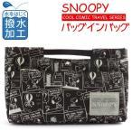 SNOOPY スヌーピー PEANUTS クールコミックシリーズ バッグインバッグ(va1a132)