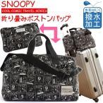 SNOOPY スヌーピー PEANUTS クールコミックシリーズ 折り畳みボストンバッグ(va1a135)