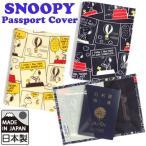 SNOOPY スヌーピー PEANUTS ストーリー柄シリーズ パスポートカバー 日本製 10点までメール便OK(va1a147)