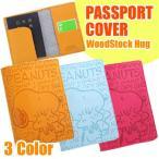 SNOOPY スヌーピー PEANUTS ウッドストックハグシリーズ パスポートカバー 10点までメール便OK(va1a152)