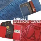 [送料299円〜]HOLIDAY HOLIDAY スキミング防止機能付き エンボスパスポートカバー V-0095 16点迄メール便OK(va1a257)