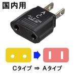YAZAWA ヤザワ 国内用変換プラグAタイプ (C⇒A) HPJP3 10点までメール便OK(ya0a085)