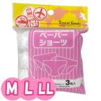 ヨック ペーパーショーツ 3枚入 M・L・LL(yo0a043)