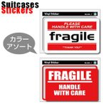 Suitcases Sticker(スーツケースステッカー) FRAGILE(フラジール) 荷造りステッカー小 SK(ze0a017) 色選択不可 メール便OK