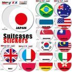 [送料299円〜]Suitcases Sticker(スーツケースステッカー) ワールドフラッグ国旗ステッカー(サークル) WFS 100点迄メール便OK(ze0a022)