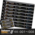 [送料299円〜]Suitcases Sticker(スーツケースステッカー) フライトインフォメーションステッカー KK-001〜008 100点迄メール便OK(ze0a040)