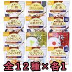 【セット】尾西食品 保存食アルファ米 全12種×各1個ミックスセット(計12個)zen-12(ho0a110)【福袋】
