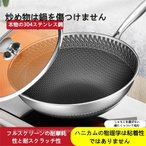 送料無料 フライパン 304ステンレス鍋 家庭用鍋 使いやすい 焦げ付き防止送料無料 耐摩耗性 錆びなし 熱伝導 便利 実用的 耐摩耗性