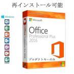 Microsoft Office 2016 1PC マイクロソフト オフィス2016 再インストール可 プロダクトキー 永久ライセンス ダウンロード版 Office Professional Plus 認証保証