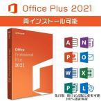 Microsoft Office 2021 Professional Plus 32/64bit 2PC マイクロソフト オフィス2019以降最新版 ダウンロード版 正規版 永久 Word Excel 2021 正式版