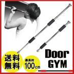 GronG ドアジム DOOR GYM 懸垂 鉄棒 ぶら下がり ホームジム トレーニング 腹筋 広背筋 運動不足 突っ張り棒 器具 バー シルバー ブラック