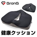 GronG 健康クッション 腰痛クッション ヘルスケア 座布団 低反発 対策 骨盤矯正 サポート 姿勢 椅子 オフィス
