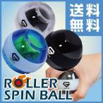 GronG リストボール リストトレーナー スポーツ 握力強化 ローラーリストボール