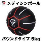GronG メディシンボール 5kg トレーニング 体幹 トレ