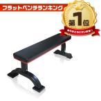 GronG フラットベンチ トレーニングベンチ ダンベル ベンチプレス 耐荷重200kg B品