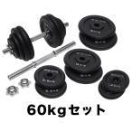 グロング アイアンダンベル 60kg セット 片手30kg×2個 シャフト プレート 重量変更 調節可能 GronG