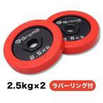 グロング アイアンダンベル プレート 追加 セット バーベル 2.5kg×2 計5kg ラバー付き シャフト径28mm GronG