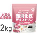 Yahoo!GronG Yahoo!店【セール中】GronG(グロング) 難消化性デキストリン 水溶性食物繊維 2kg (約280日分) 無添加 グルテンフリー