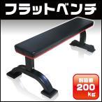 ショッピングフラット GronG フラットベンチ トレーニングベンチ ダンベル ベンチプレス 耐荷重200kg ベンチプレス台