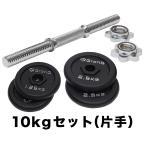 グロング アイアンダンベル 10kg 片手 シャフト プレート セット 重量変更 調節可能  GronG