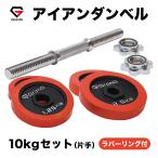 グロング アイアンダンベル 10kg 片手 ラバー付き シャフト プレート セット 重量変更 調節可能 GronG