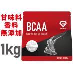 グロング BCAA 必須アミノ酸 ノンフレーバー 1kg 分岐鎖アミノ酸 バリン ロイシン イソロイシン GronG