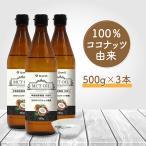 グロング MCTオイル 500g 3本セット ココナッツ由来 中鎖脂肪酸100% GronG