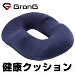グロング 高反発 ドーナツ型 クッション 座布団 ウレタン素材 腰 お尻への負担を軽減