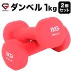 グロング ダンベル 1kg 2個セット ピンク GronG