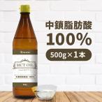 グロング MCTオイル 500g 中鎖脂肪酸100% GronG