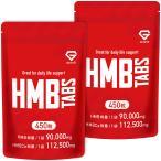 【レビューでシェイカーGET】グロング HMB タブレット 450粒 HMBCa 112,500mg 2袋セット GronG