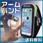 GronG アームバンド ランニング スポーツ iphone Android 最大5.5インチ