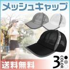 GronG メッシュキャップ 帽子 ランニング ウォーキング ジョギング フリーサイズ
