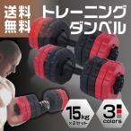 GronG ダンベル セット 片手15kg 合計約5〜30kg 3カラ