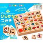 木のおもちゃ くもん出版 NEWひらがなつみき 国産積み木 知育玩具