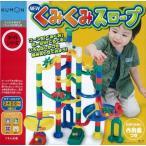 知育玩具 くもん出版 NEWくみくみスロープ ボール転がし